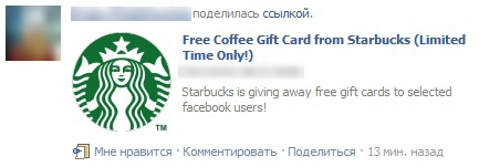 Screenshot of the fake gift card campaign, posted on a Facebook wall