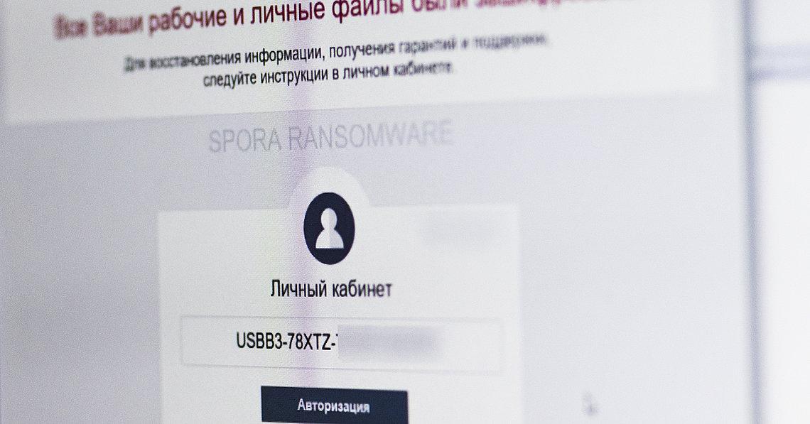 "Lock screen of the ""Spora"" ransomware"
