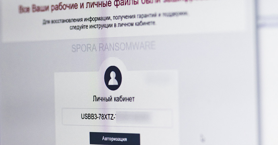 "Lock screen of the ""Spora"" ransomware"
